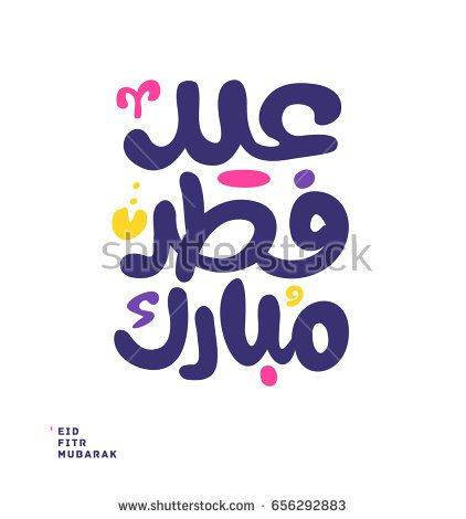 Eid Mubarak Islamic vector greeting card template with arabic