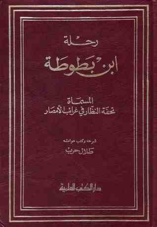 10 كتب عربية عظيمـة ألهم ـت الحضارة الغربية Pdf Books Reading Book Challenge Free Books Download