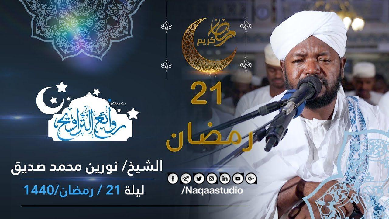 من أروع الروائع التراويحية نورين محمد صديق ليلة 21 رمضان 1440 مجمع Concert
