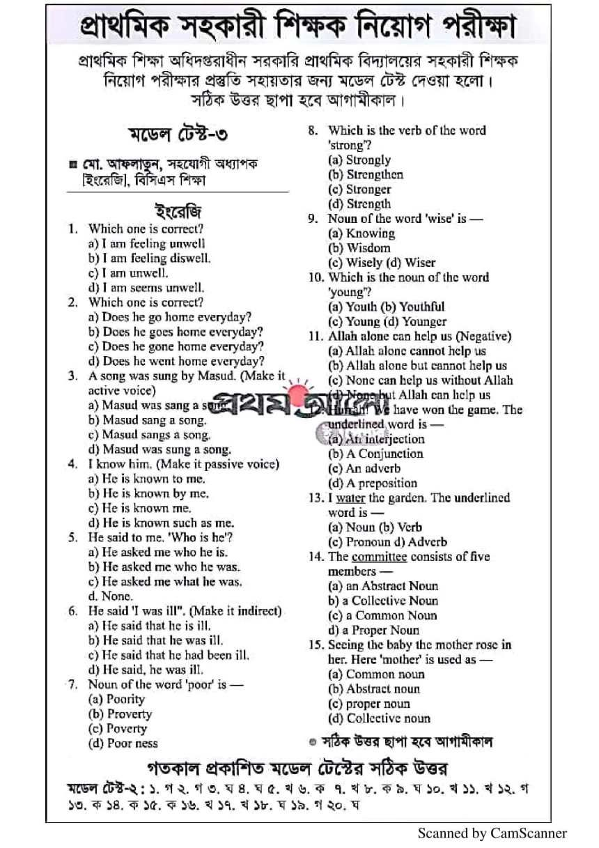 Primary Assistant Teacher Exam Question Model Test 2019 - Job Pagol