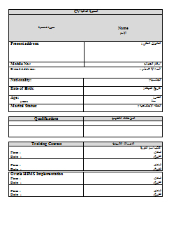 الرئيسية صحيفة وظائف الإلكترونية Free Resume Template Word Free Cv Template Word Resume Template Word