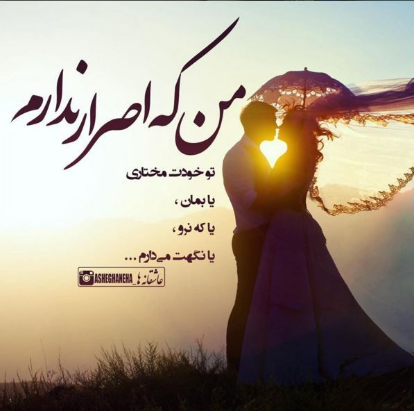 عکس پروفایل زیبا و جدید عاشقانه Quotes About Love And Relationships Love Quotes For Her Farsi Quotes