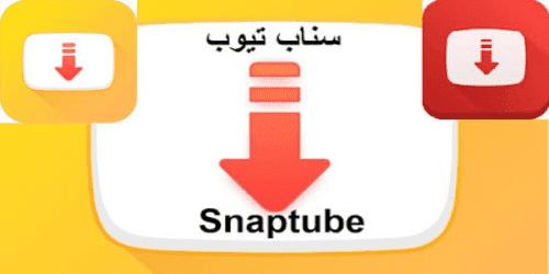 تحميل برنامج سناب تيوب الاصلي القديم الاحمر بدون اعلانات 2020 Snaptube الاصفر App Gaming Logos Nintendo Switch