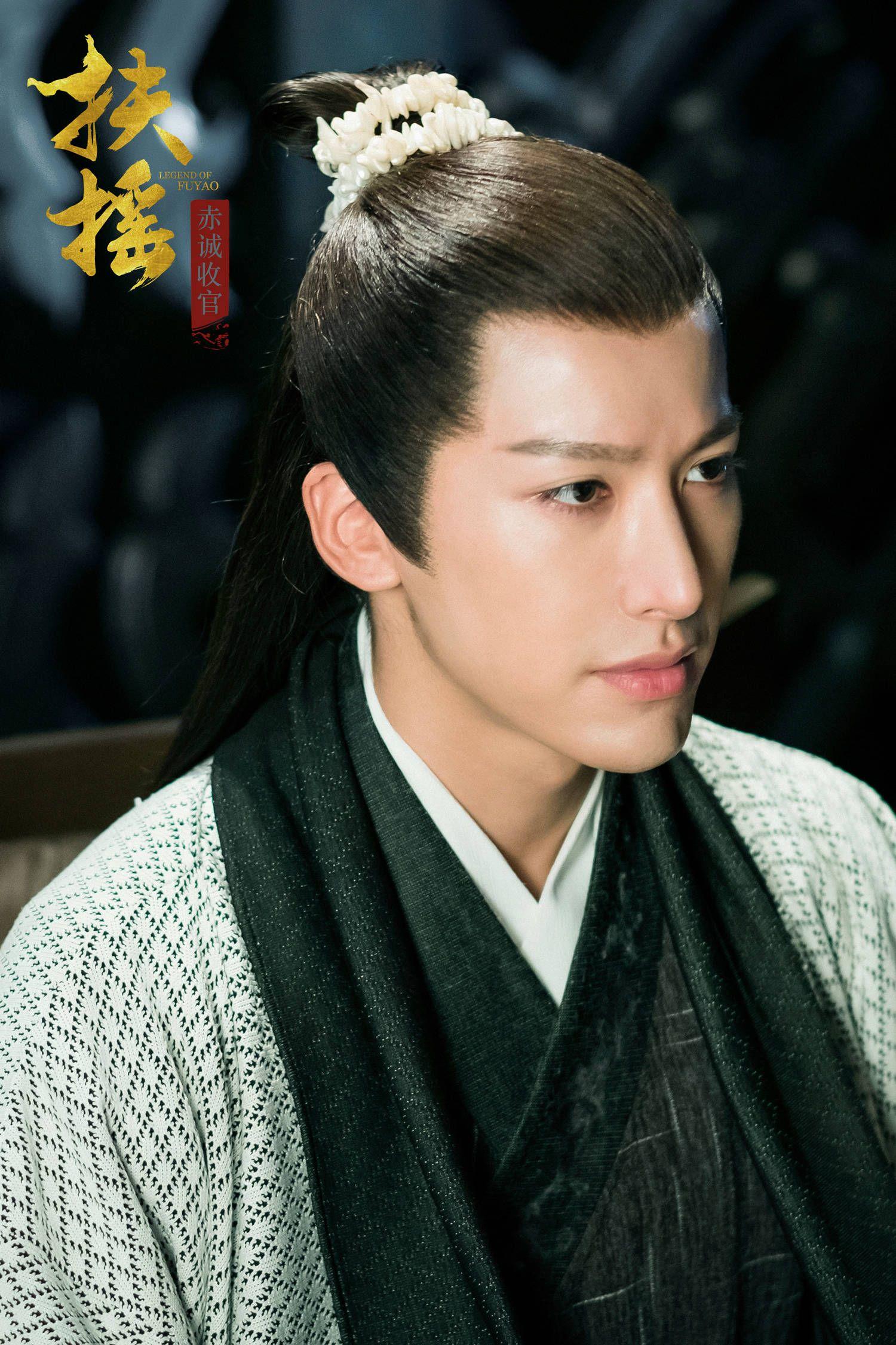 ボード legend of fu yao yang mi のピン