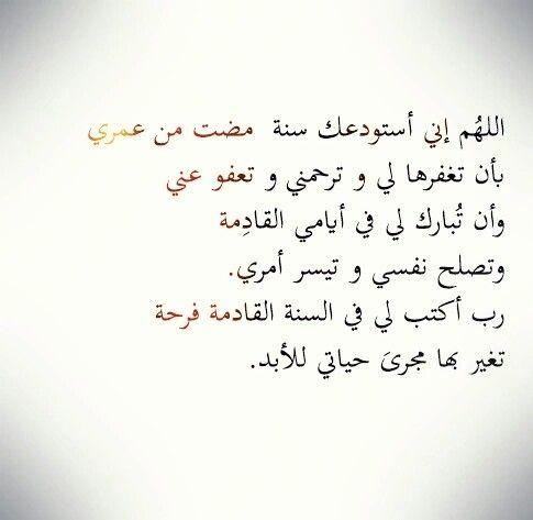 سنة جديدة اغفر لنا يا الله Islamic Phrases Quran Quotes Quotes