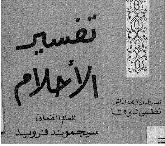 تفسير الاحلام فرويد ونظريات عن الاحلام والنوم Calligraphy Arabic Calligraphy