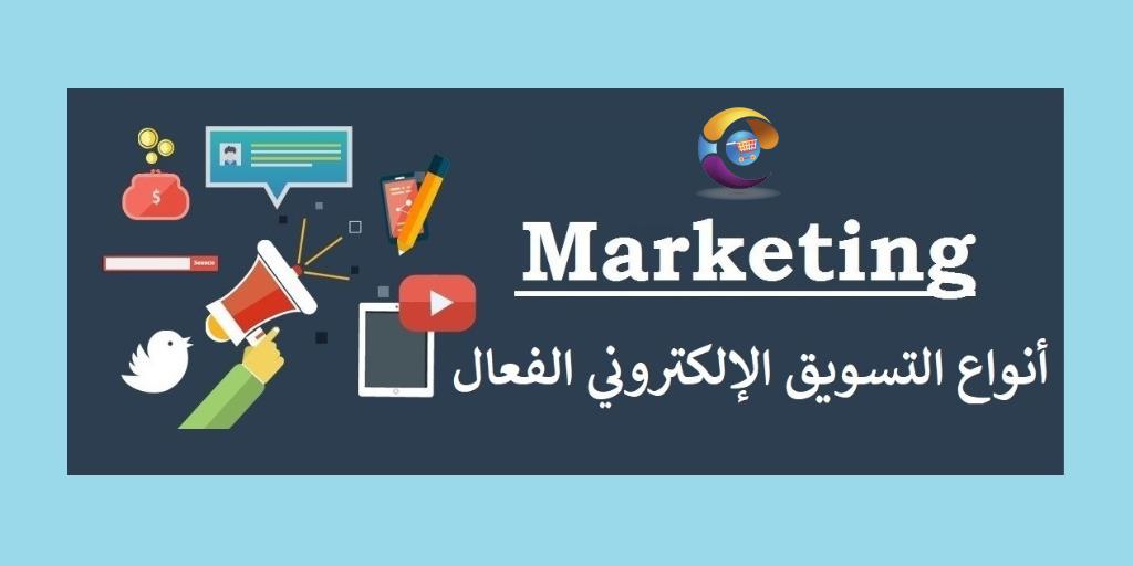 التسويق الرقمي Digital Marketing أهم طرق وأنواع التسويق الإلكتروني الفعالة في 2019 Marketing Method Marketing Electronic Products