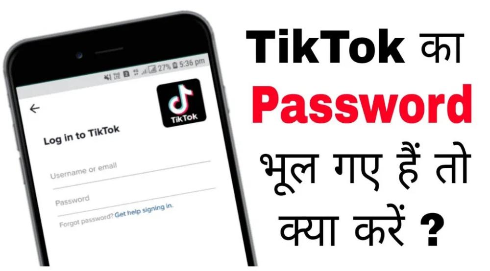 Tiktok Password Reset Kaise Kare How To Reset Or Change Tiktok Password If Forgotten Social Sites Passwords Kare