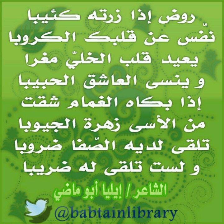 قصيدة الطبيعة لايليا أبوماضي Poems Poets Arabic Calligraphy