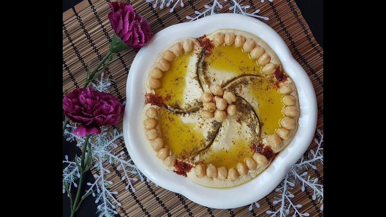 حمص بالطحينة مثل المطاعم رهيييييب لازم تجربوه Food Cooking Art Recipes