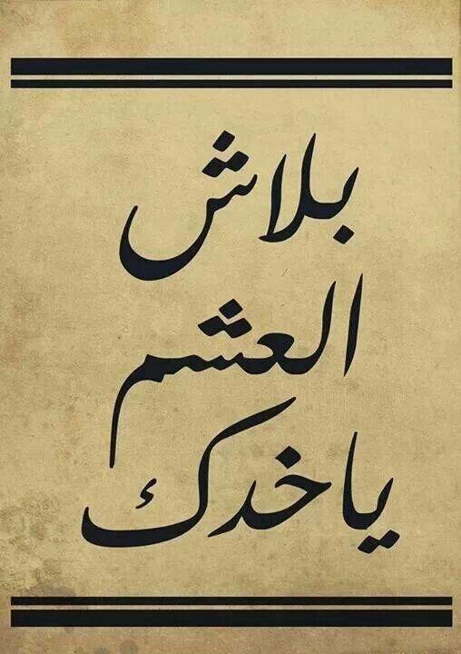 افتكر انى قولتلك بﻻش H Arabic Quotes Funny Arabic Quotes