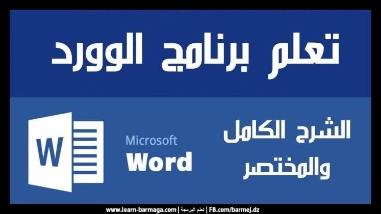 تحميل كتاب شرح وورد 2010 Words English Language Learning Download Books