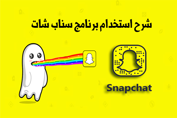 طريقة استخدام سناب شات بالتفصيل للموبايل كيف تستخدم السناب شات Snapchat How To Use Snapchat Bart Simpson Bart
