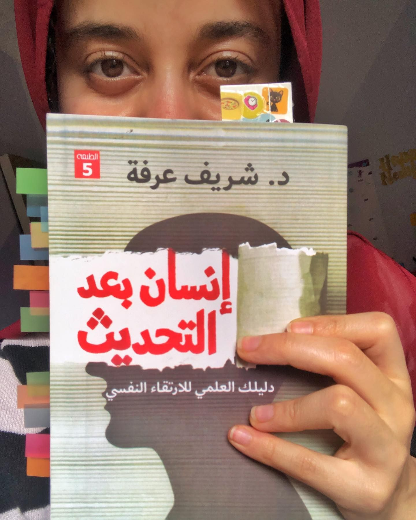 كتاب إنسان بعد التحديث Arabic Books Book Names Book Worms