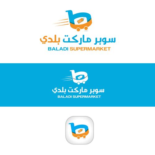 Baladi Supermarket Jerusalem Supermarket Is Going Online And Needs English Arabic Logo We Re Supermarket Logo Logo Design Contest Supermarket
