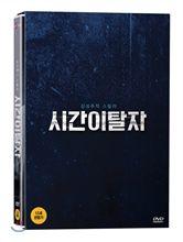 [영화] 시간이탈자 DVD 예약판매! (조정석, 임수정) : 네이버 블로그