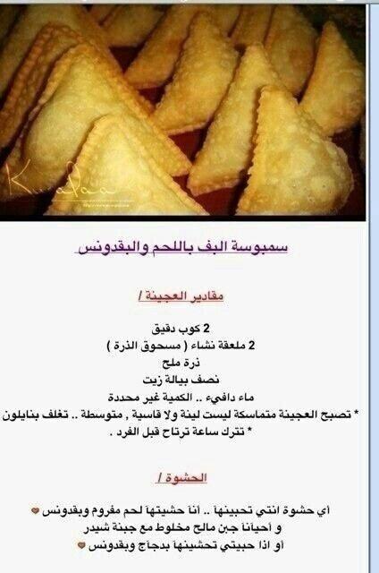 سمبوسة البف باللحم والبقدونس Tunisian Food Diy Food Recipes Food Receipes