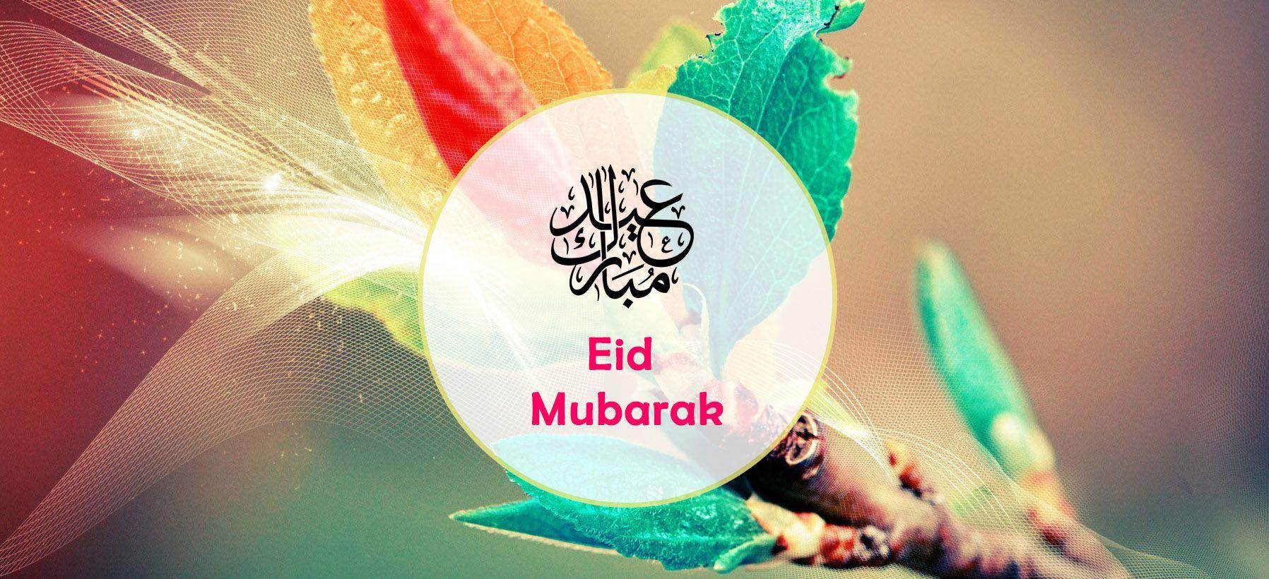 eid ul fitr beautiful greeting  eid eid ul fitr greetings