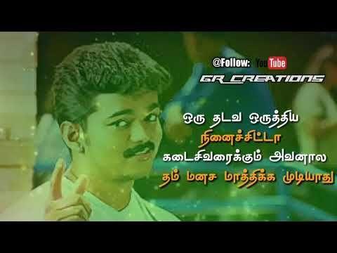 Tamil WhatsApp status lyrics 💟 Vijay dialogue forever � GR ...