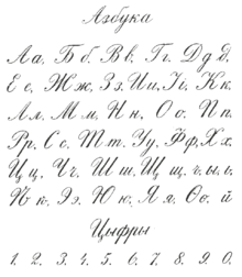 old handwriting styles english | Russian calligraphic handwriting ...