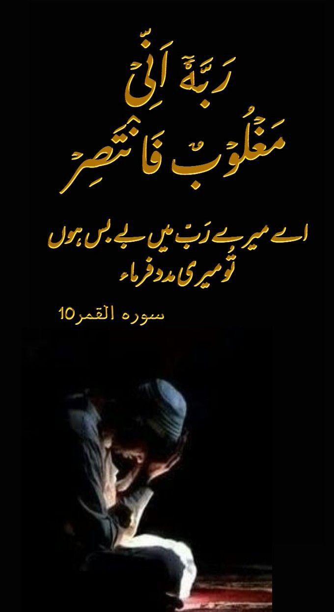 Dushman per fatah hasil karne ki dua in 2020 | Quran ...
