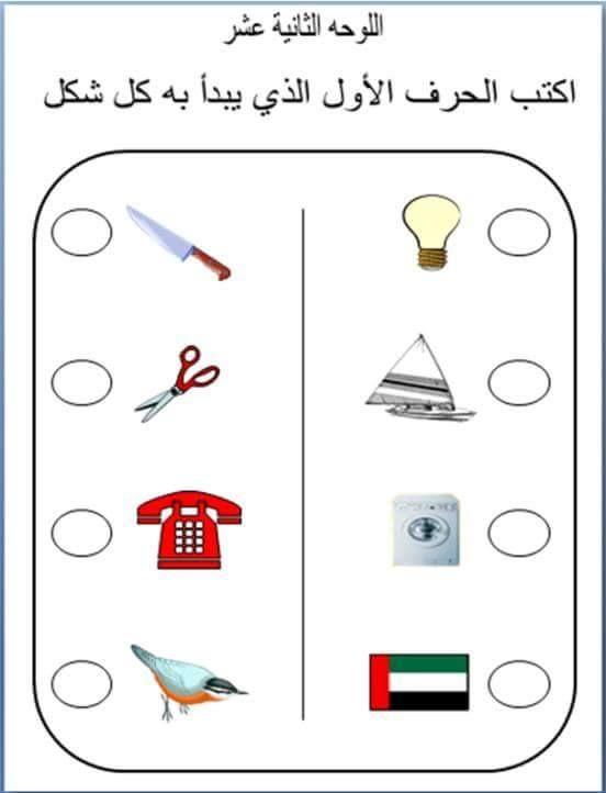 مرحلة رياض الأطفال الحضانة Kg1 Kg2 عربى لغات حساب أعداد كلمات صور تلوين Arabic Alphabet For Kids Alphabet Worksheets Preschool Arabic Kids