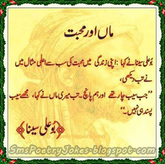 funny friendship quotes in urdu friendship quotes funny