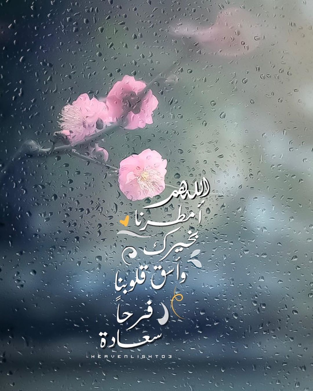 Muna On Instagram اللهم أمطرنا بخيرك و اسق قلوبنا فرحا وسعادة Good Morning Images Flowers Sky Photography Nature Islamic Pictures