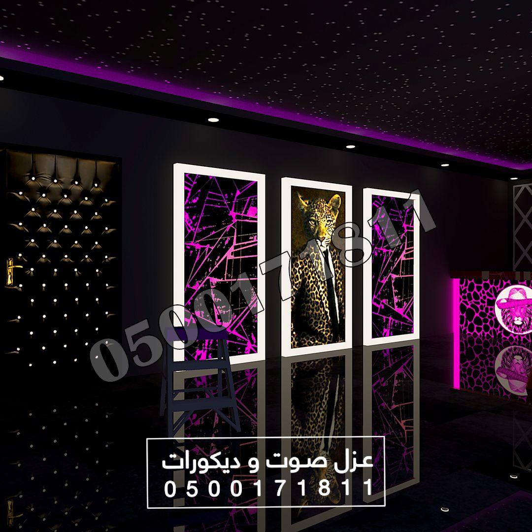 لوحات مضيئة و عزل صوت و ديكورات الرياض Neon Signs Design Room
