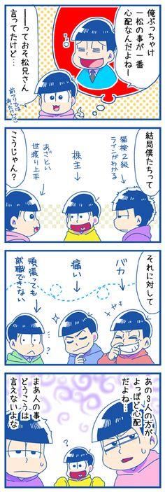 【腐有り】おそ松さんTwitterまとめ 07 [5]