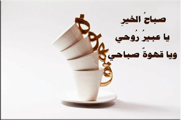صباح الحب من تصميمي Moon Coffee Cups Cup Coffee