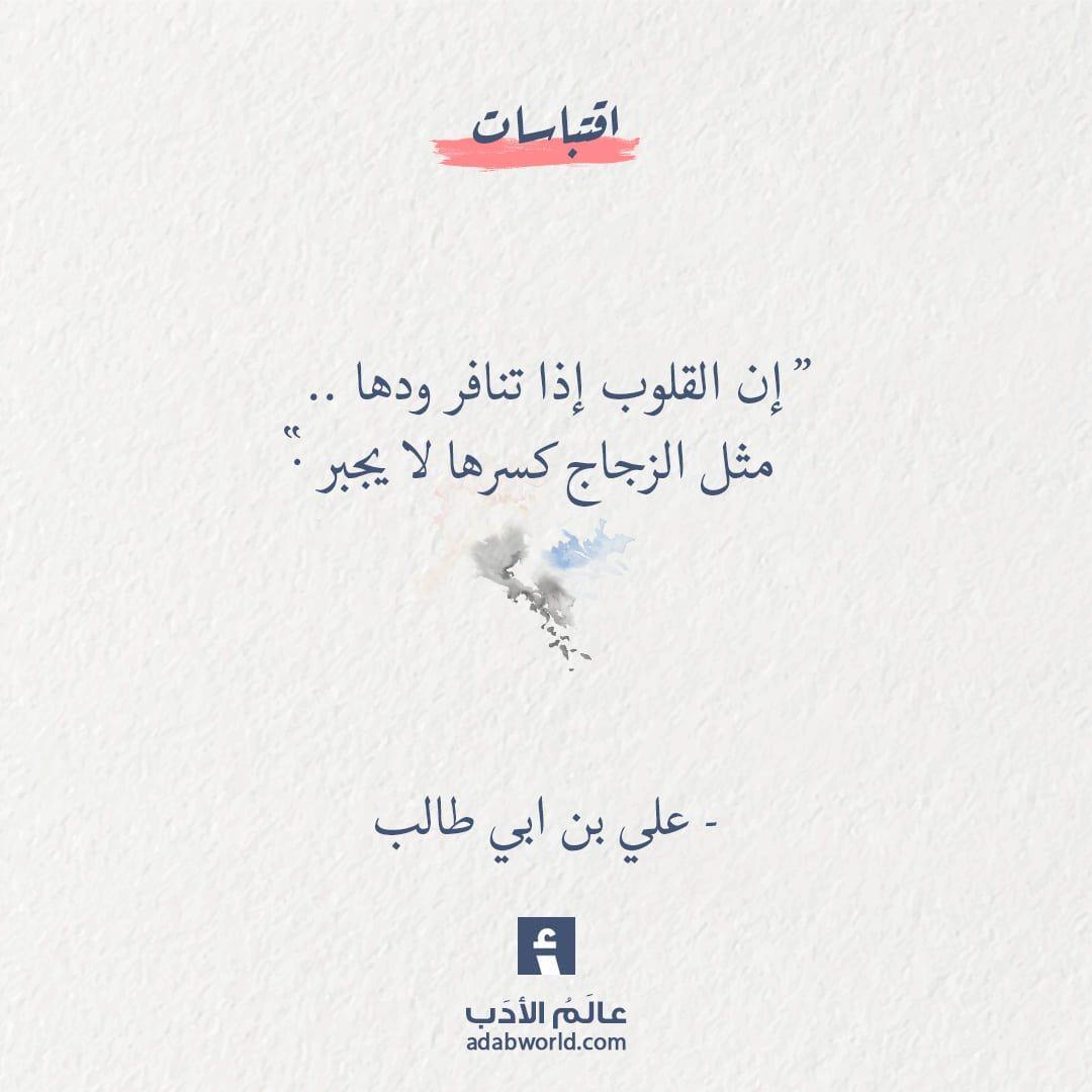 إذا تنافر ود القلوب من أقوال علي بن ابي طالب عالم الأدب Words Quotes Circle Quotes Quran Quotes Love