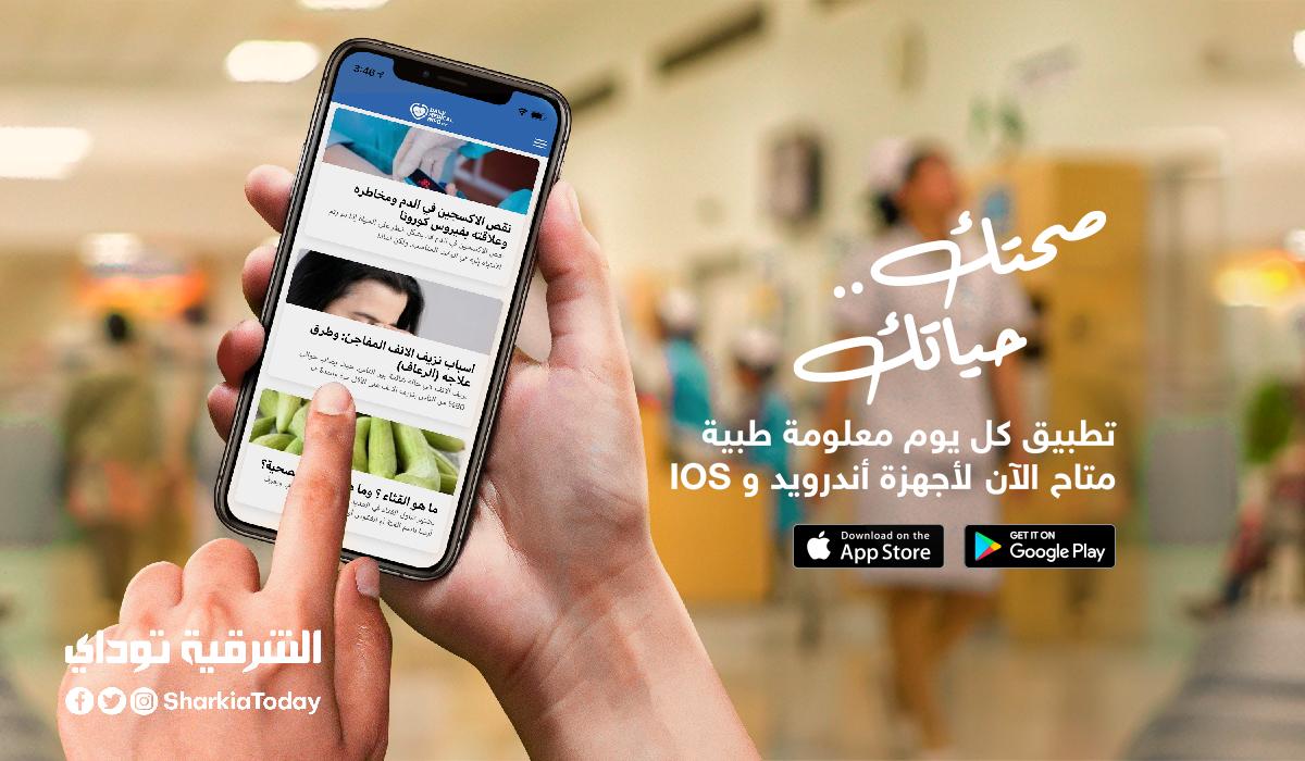 إطلاق تطبيق كل يوم معلومة طبية على أنظمة الأندرويد Android و Ios In 2021 Tea Bottle Pure Leaf Tea Bottle Download App