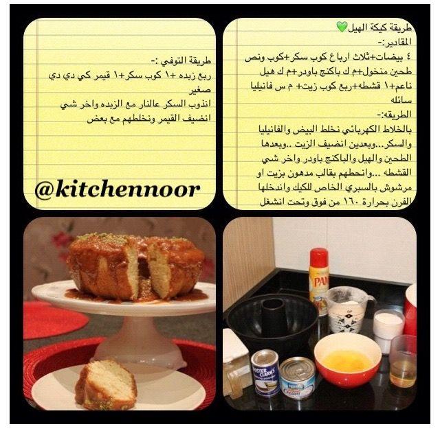 كيكة الهيل Food And Drink Arabic Food Food