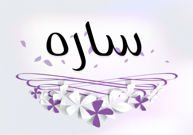كل ما تريد معرفته عن اسم سارة Arabic Calligraphy Art Calligraphy Name Art Wallpaper