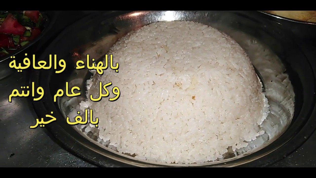 رمضان كريم افضل طريقة لعمل الارز المصري الابيض بالسمن البلديthe Best Way Food Youtube Rice