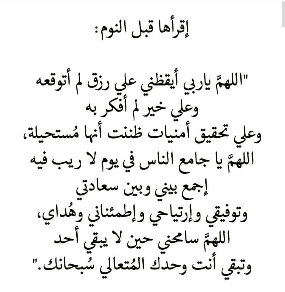 للهم امين حسابي الاحتياطي Lalla 3wicha Dwiba ابتسام تسكت دنيا بطم Islamic Quotes Quran Quotes Words Quotes