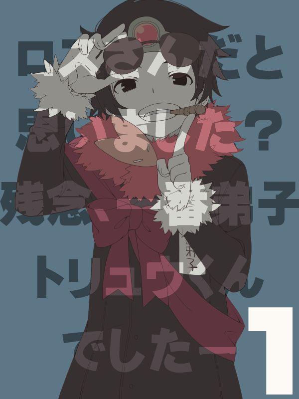 【腐】戦勇。ログ03 [6]