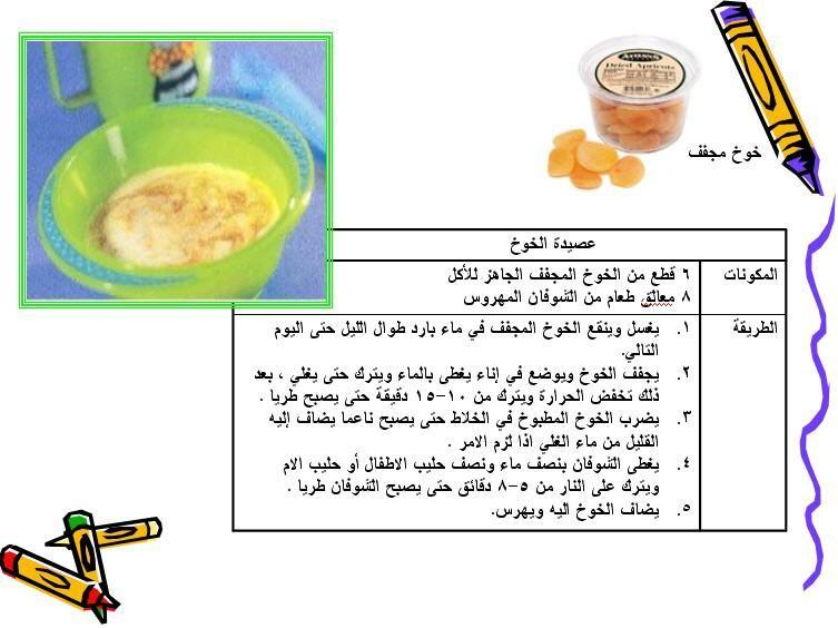 أغدية رضيع بصور الشروق العربي Baby Food Recipes Baby First Foods Baby Photoshoot Boy