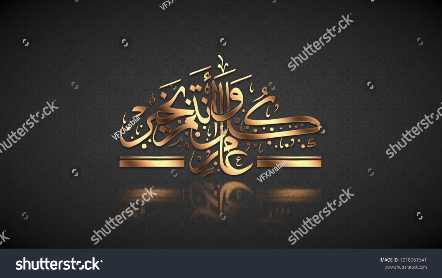 Eid mubarak and happy new year calligraphy beautiful greeting card eid mubarak and happy new year calligraphy beautiful greeting card with arabic calligraphy can m4hsunfo