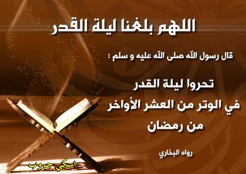 ليلة القدر و فضل العشر الأواخر في رمضان Laylat Al Qadr Ramadan Ramadan Lantern Islam