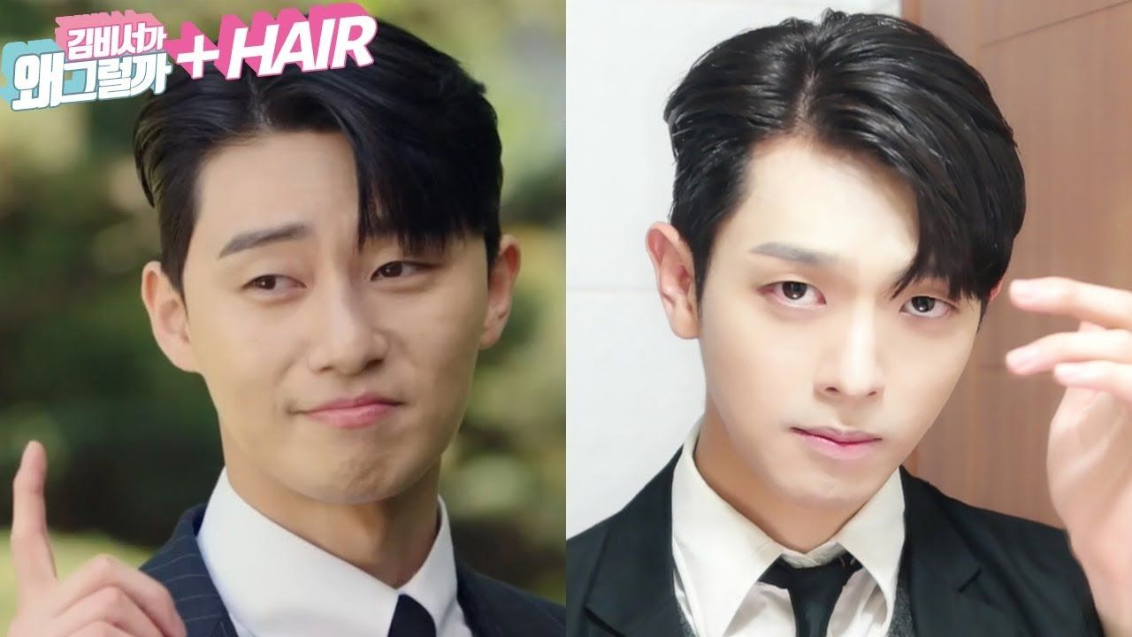 박서준' 머리 하는 법! Whats wrong with secretary kim [Park Seo Joon