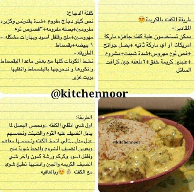 كفتة بالكريمه Food Arabic Food Cooking