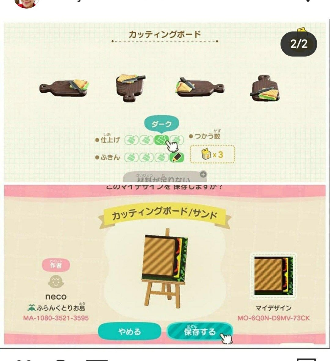 Pin By みさ On Acnh Ideas Qr Codes In 2020 Animal Crossing Game Animal Crossing New Animal Crossing
