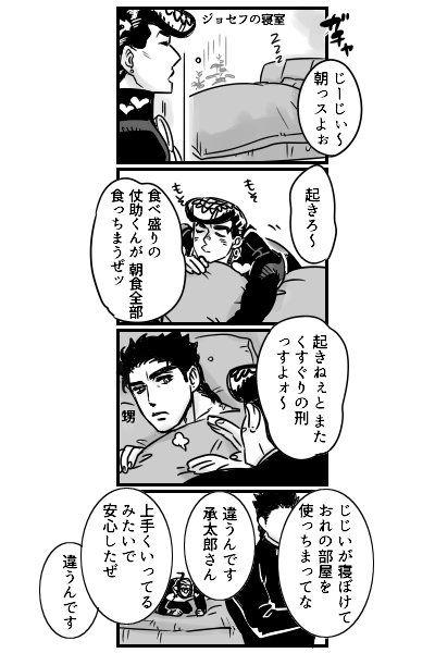ぬるぬる 温度 nuruinuru さんの漫画 3作目 ツイコミ 仮 東方仗助 仗助 ジョジョ