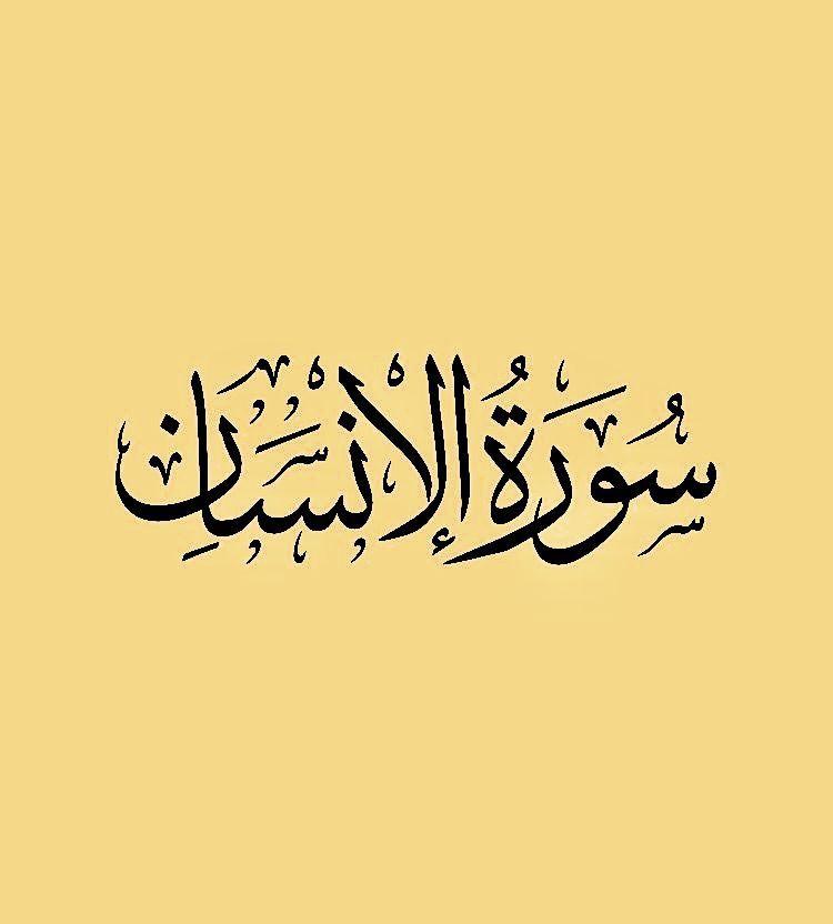 Epingle Par Hatem Mekni Sur 076 سورة الإنسان