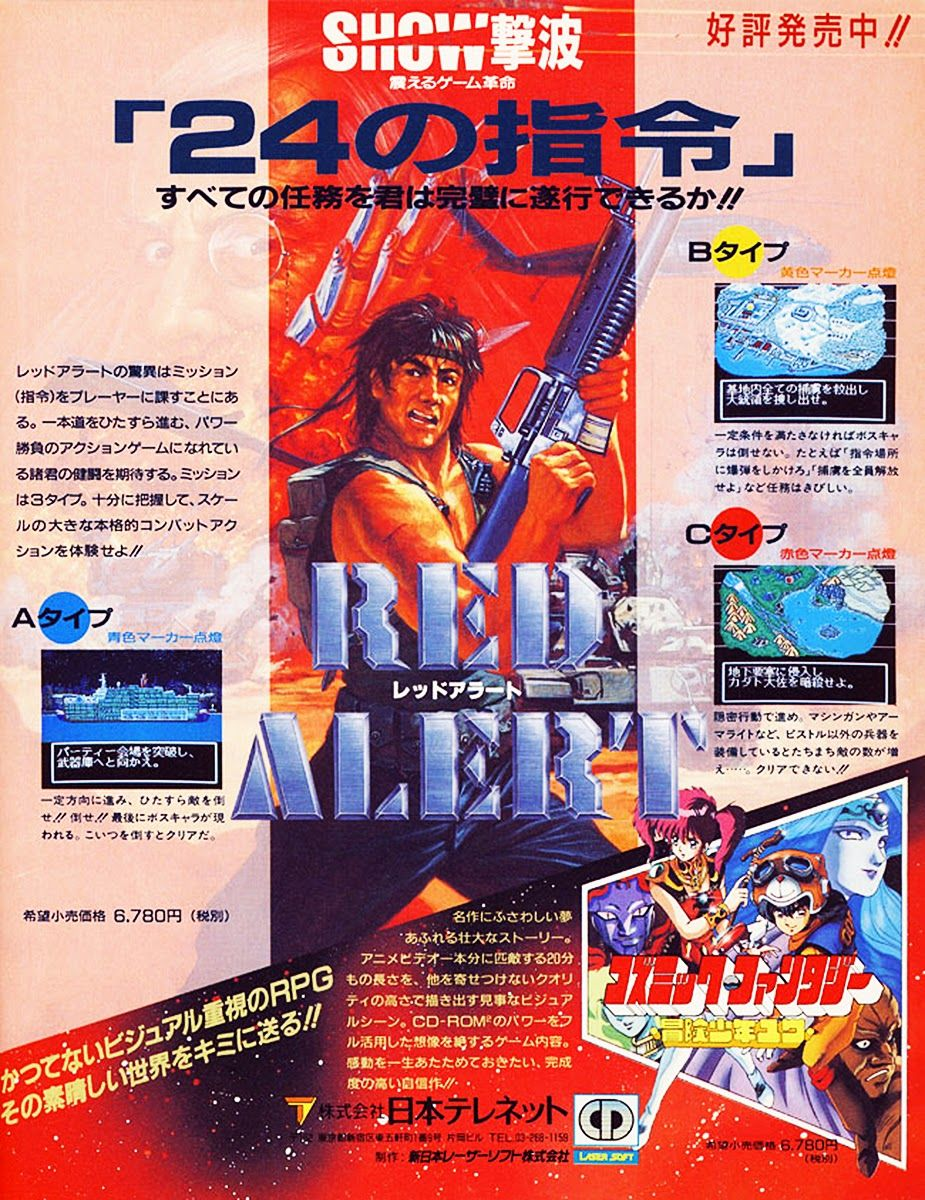 the console games flyers: RED ALERT pc engine cd rom nec laser soft