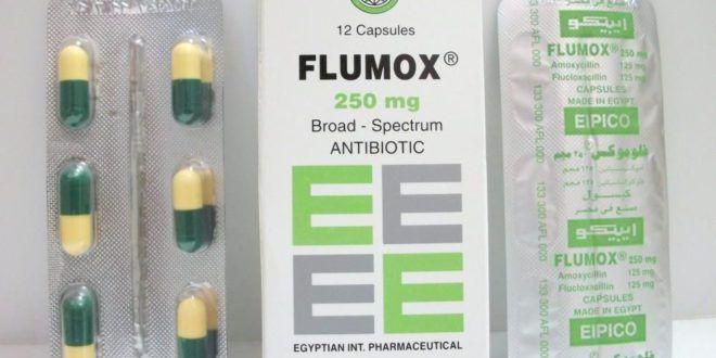 فلوموكس Flumox مضاد حيوي واسع المجال موقع حصري Broad Spectrum Antibiotic Capsule