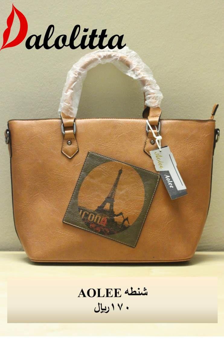 شنطه من اولي بقيمة 170 ريال اللون بيج غامق Shoulder Bag Bags Top Handle Bag