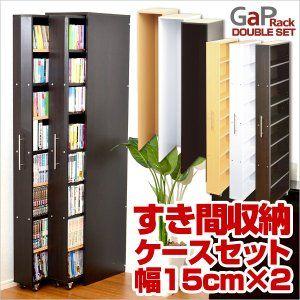 Photo of すき間収納ラック【GaP】ラック2台+専用ケースセット SZ531 :SZ531:収納家具のホームスペース – 通販 – Yahoo!ショッピング